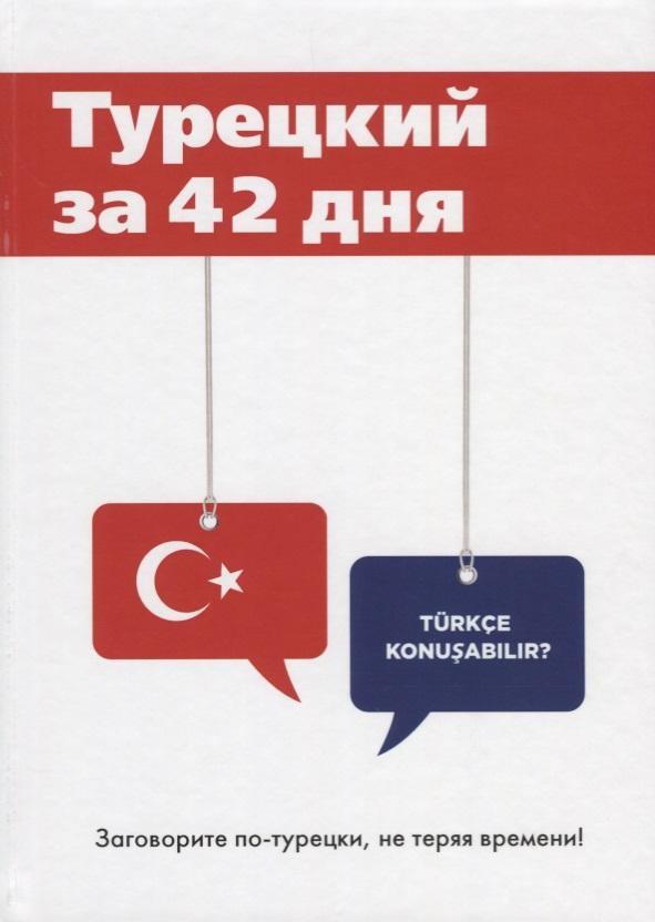Керимова А. Турецкий за 42 дня английский за 42 дня