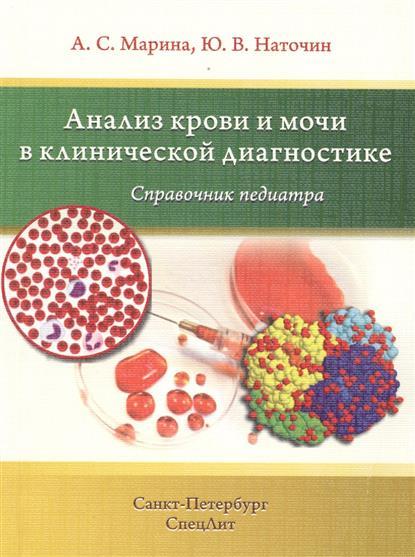Марина А., Наточин Ю. Анализ крови и мочи в клинической диагностике. Справочник педиатра