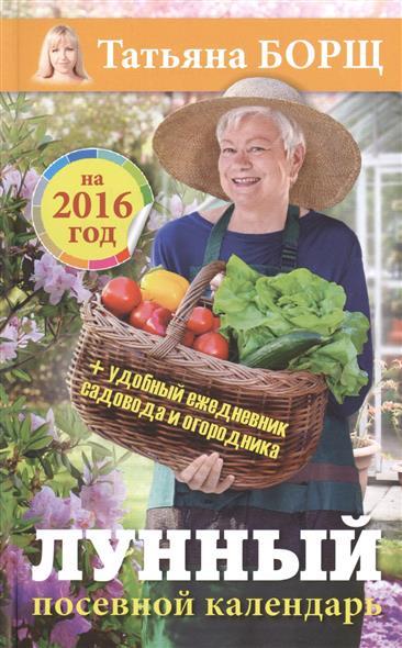 Лунный посевной календарь на 2016 год (+удобный ежедневник садовода и огородника)
