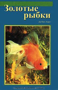 Эндрю К. Золотые рыбки цены онлайн