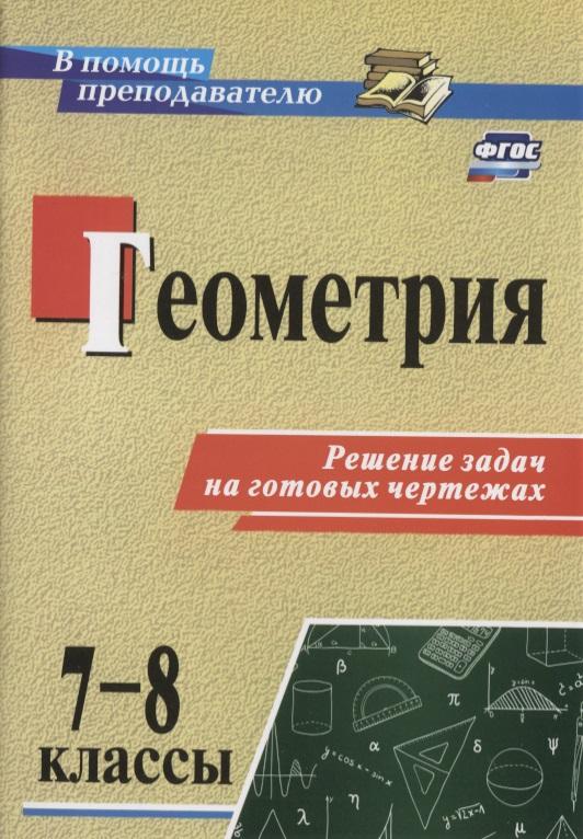 цена Королькова Г. (сост.) Геометрия. 7-8 классы. Решение задач на готовых чертежах ISBN: 9785705749041
