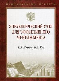 Иванов В. Хан О. Управленческий учет для эффект. менеджмента