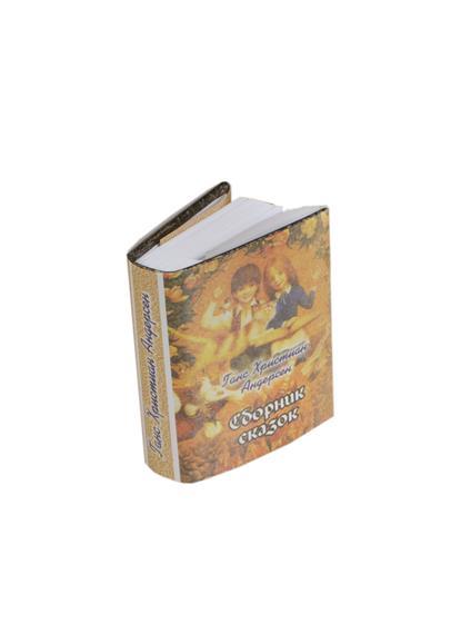 Сборник сказок: Снежная королева. Соловей. Скверный мальчишка (миниатюрное издание)