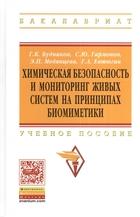 Химическая безопасность и мониторинг живых систем на принципах биомиметики. Учебное пособие