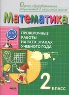 Математика. 2 класс. Проверочные работы на всех этапах учебного года. Пособие для учащихся