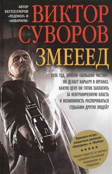 Суворов В. Змееед. Повесть (комплект из 3 книг)