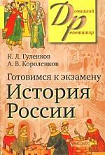 Готовимся к экзамену по истории России