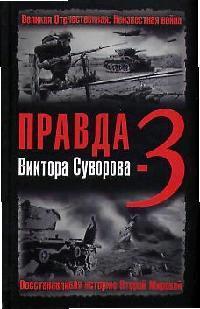 Хмельницкий Д. (сост.) Правда Виктора Суворова 3… монитор хмельницкий