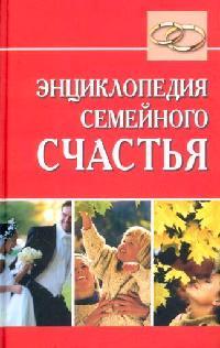 Образцова Л. Энц. семейного счастья