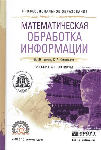 Глотова М., Самохвалова Е. Математическая обработка информации. Учебник и практикум для СПО цена