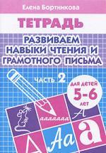 Бортникова Е. Развиваем навыки чтения и грамотн. письма Ч.2 Р/т