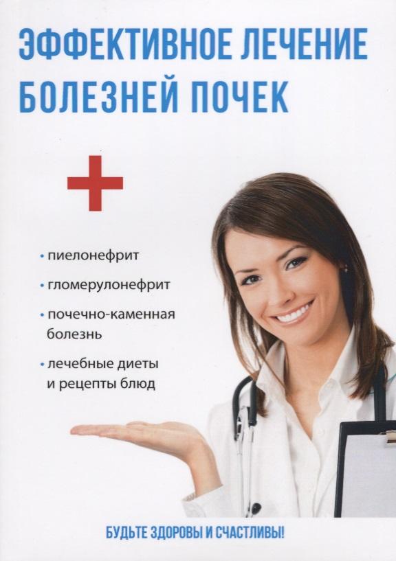 Савельева Ю. Эффективное лечение болезней почек юлия савельева эффективное лечение болезней печени