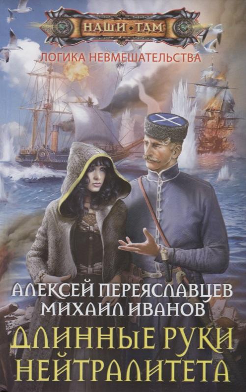 Переяславцев А., Иванов М. Длинные руки нейтралитета