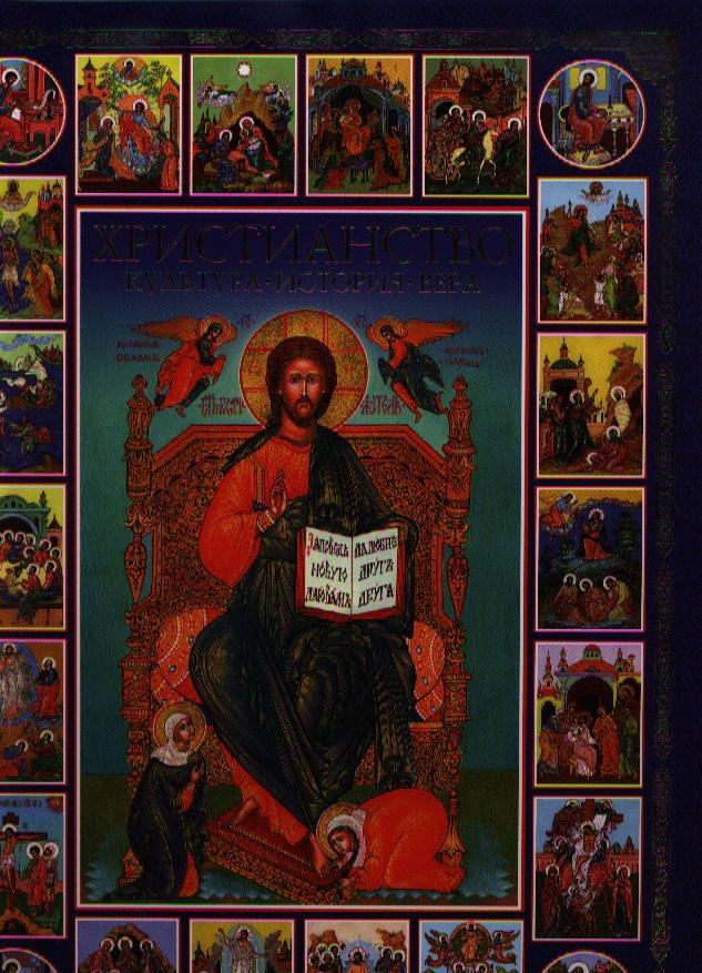 Молюков М. (сост.) Христианство. Культура. История. Вера