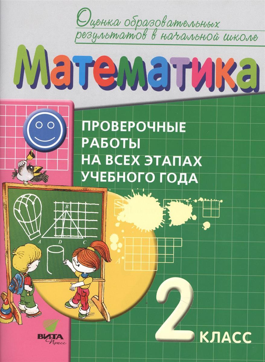 Русский язык класс Контрольно диагностические работы Тимченко  Проверочные работы на всех этапах учебного года Пособие для учащихся