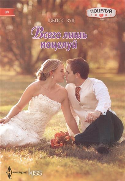 Всего лишь поцелуй. Роман