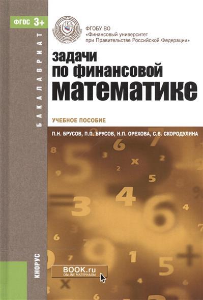 Задачи по финансовой математике. Учебное пособие для бакалавров