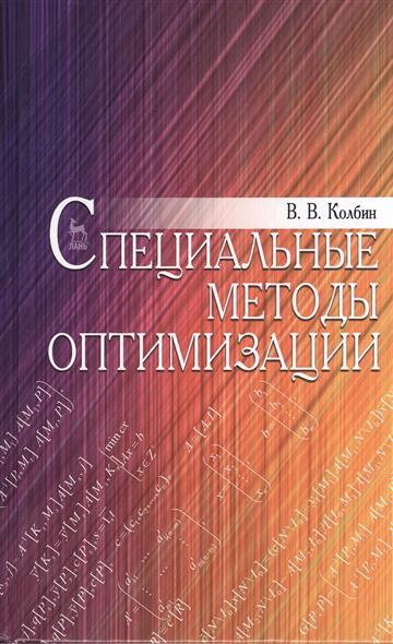 Колбин В. Специальные методы оптимизации: Учебное пособие в а гончаров методы оптимизации учебное пособие