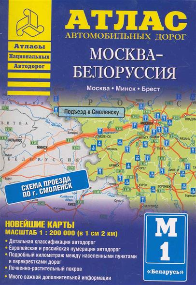 Атлас а/д Москва-Белоруссия атлас а д московская область