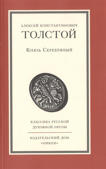 Толстой А. Князь Серебряный. Роман