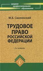 Трудовое право РФ Смоленский