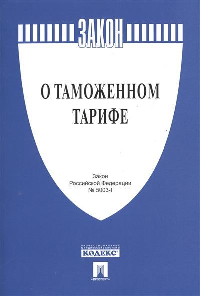 О таможенном тарифе. Закон Российской Федерации № 5003-I