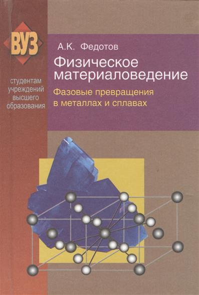 Физическое материаловедение. В трех частях. Часть 2. Фазовые превращения в металлах и сплавах