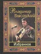 Владимир Высоций. Избранное