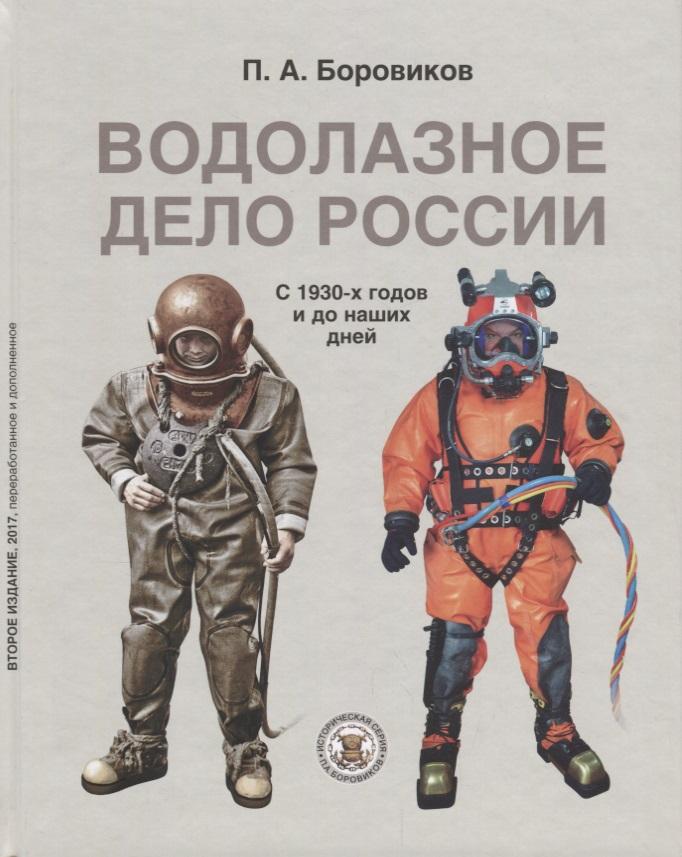 Водолазное дело России. С конца 1930-х годов и до наших дней