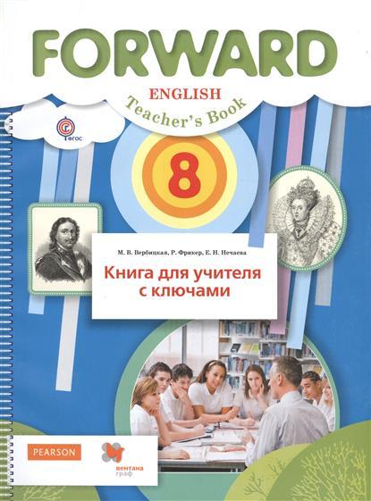 цена на Вербицкая М., Фрикер Р., Нечаева Е. Английский язык. 8 класс. Книга для учителя с ключами