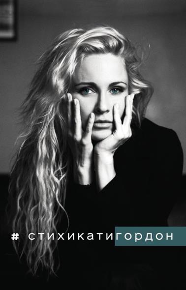 Гордон Е. #Стихикатигордон гордон екатерина викторовна стихикатигордон