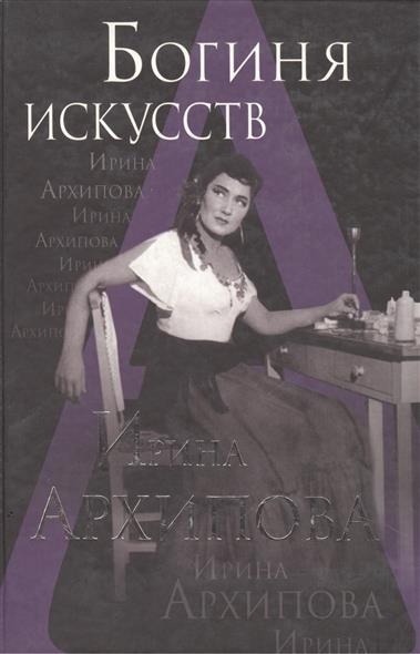 Богиня искусств Ирина Архипова