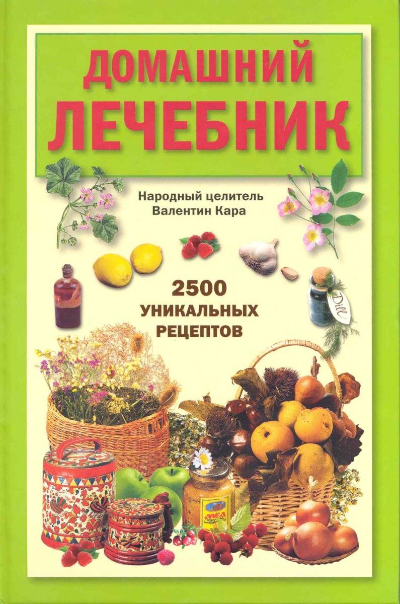 Домашний лечебник 2500 уникальных рецептов