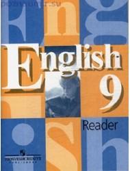 Английский язык 9 кл Книга для чтения