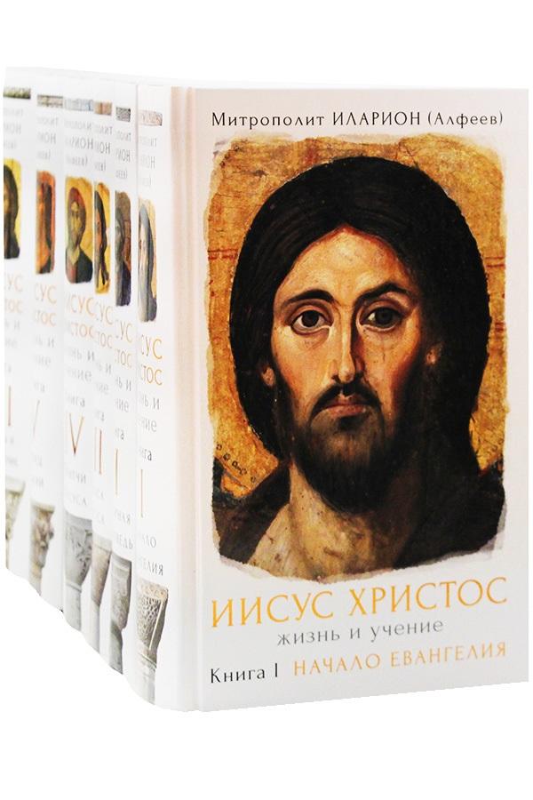 Иисус Христос. Жизнь и учение в шести книгах (комплект из 6 книг)