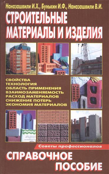 Строительные материалы и изделия Справ. пособие.