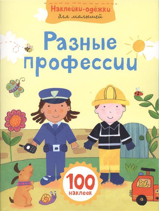 Талалаева Е. (ред.) Разные профессии. 100 наклеек талалаева е ред в лесу 200 наклеек