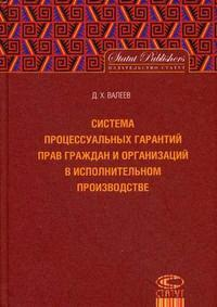 Система процессуальных гарантий прав граждан и организ...