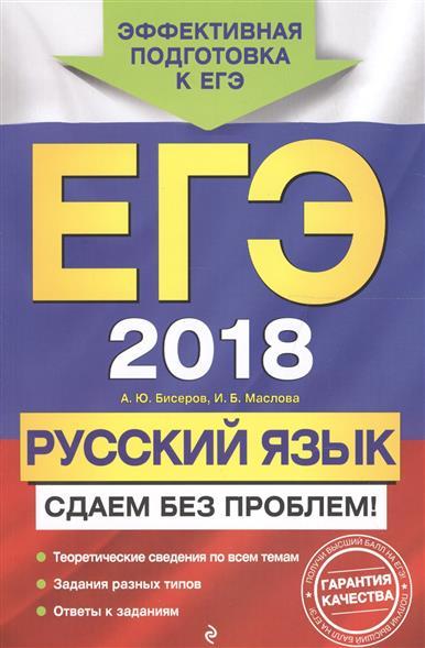 ЕГЭ 2018. Русский язык. Сдаем без проблем!