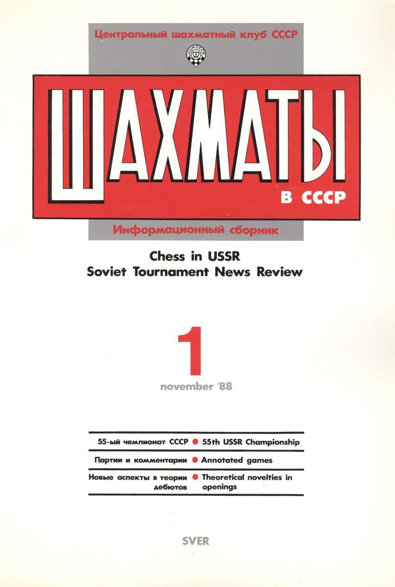 Авербах Ю. (ред.) Шахматы в СССР. Информационный сборник 88/1. Chess in USSR. Soviet Tournament News Review №1 November `88