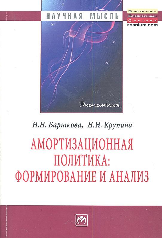 Барткова Н., Крупина Н. Амортизационная политика: формирование и анализ. Монография