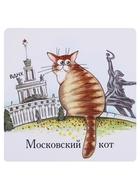 Магнит Московские коты ВДНХ