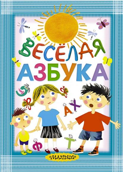 Маршак С., Берестов В., Шибаев А Веселая азбука