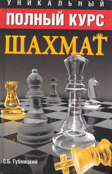 Уникальный полный курс шахмат