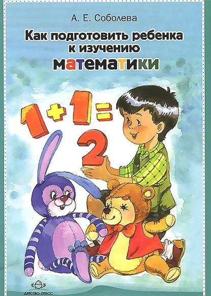 Как подготовить ребенка к изучению математики