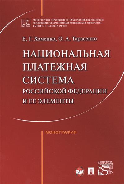 Национальная платежная система Российской Федерации и ее элементы. Монография