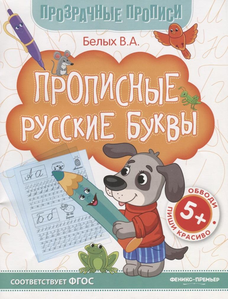 Белых В. Прописные русские буквы. Книга-тренажер