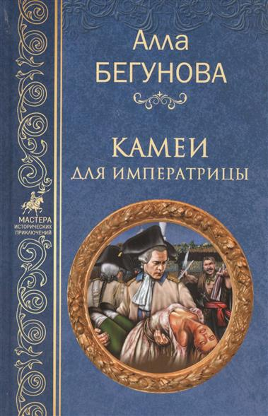 Бегунова А. Камеи для императрицы алла бегунова тайна генерала багратиона