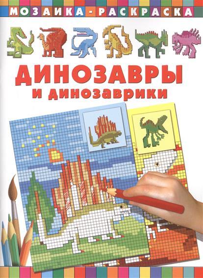 Оковитая Е. (ред.) Динозавры и динозаврики