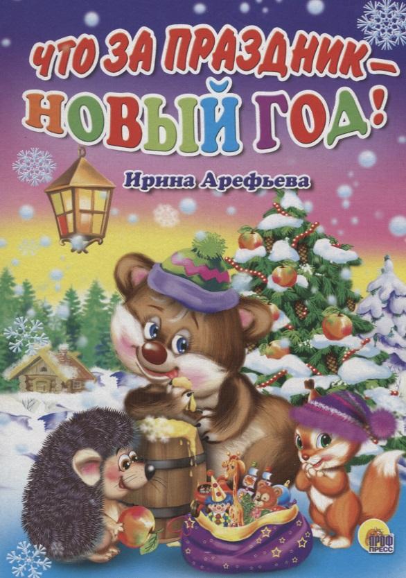 Арефьева И. Что за праздник - Новый год! ирина арефьева что за праздник новый год